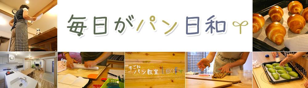 毎日がパン日和〜岡崎市の手ごねパン教室Leafのブログ