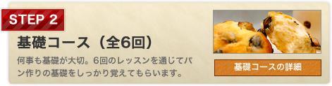 step-2 基礎コース