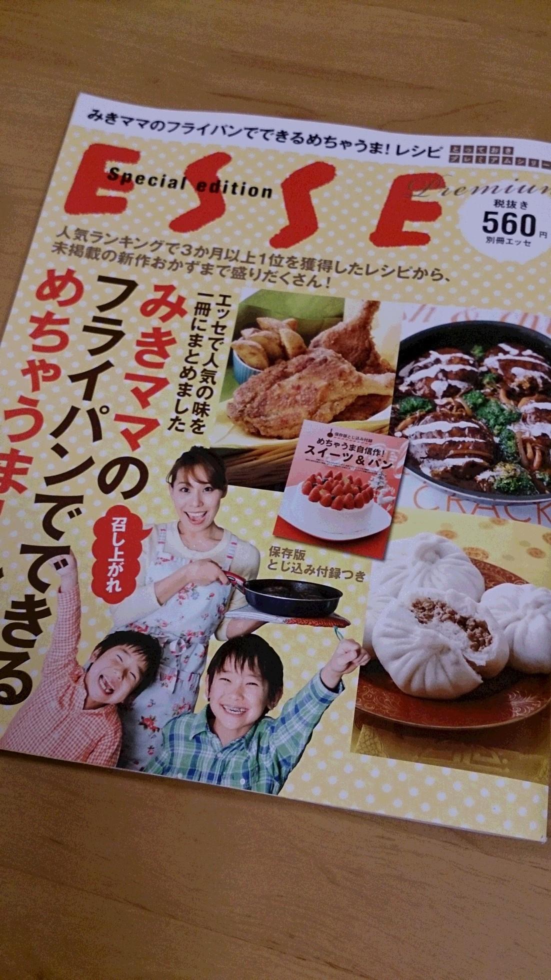 みきママのレシピ本