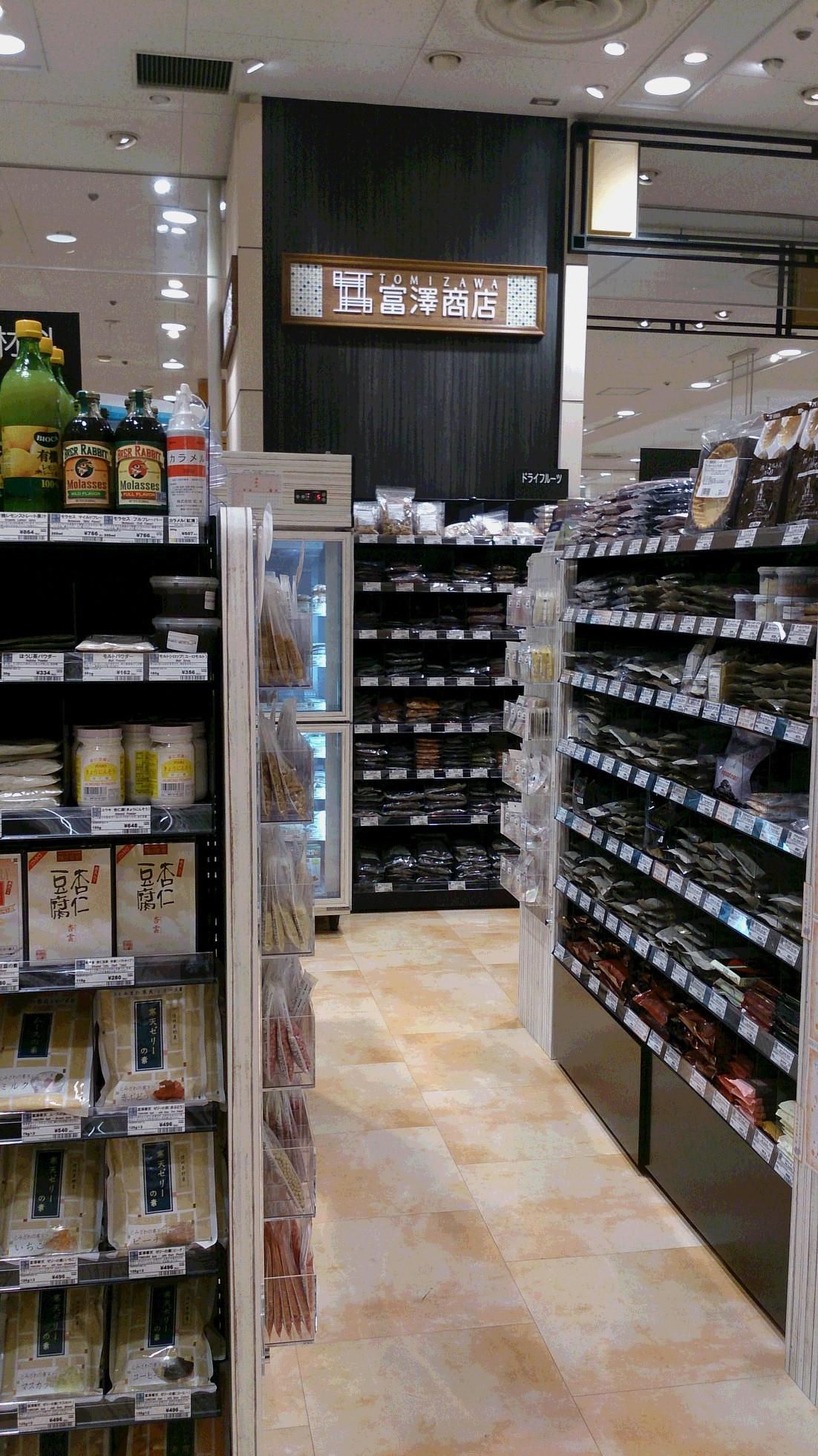 豊田に冨澤商店が出来ました!