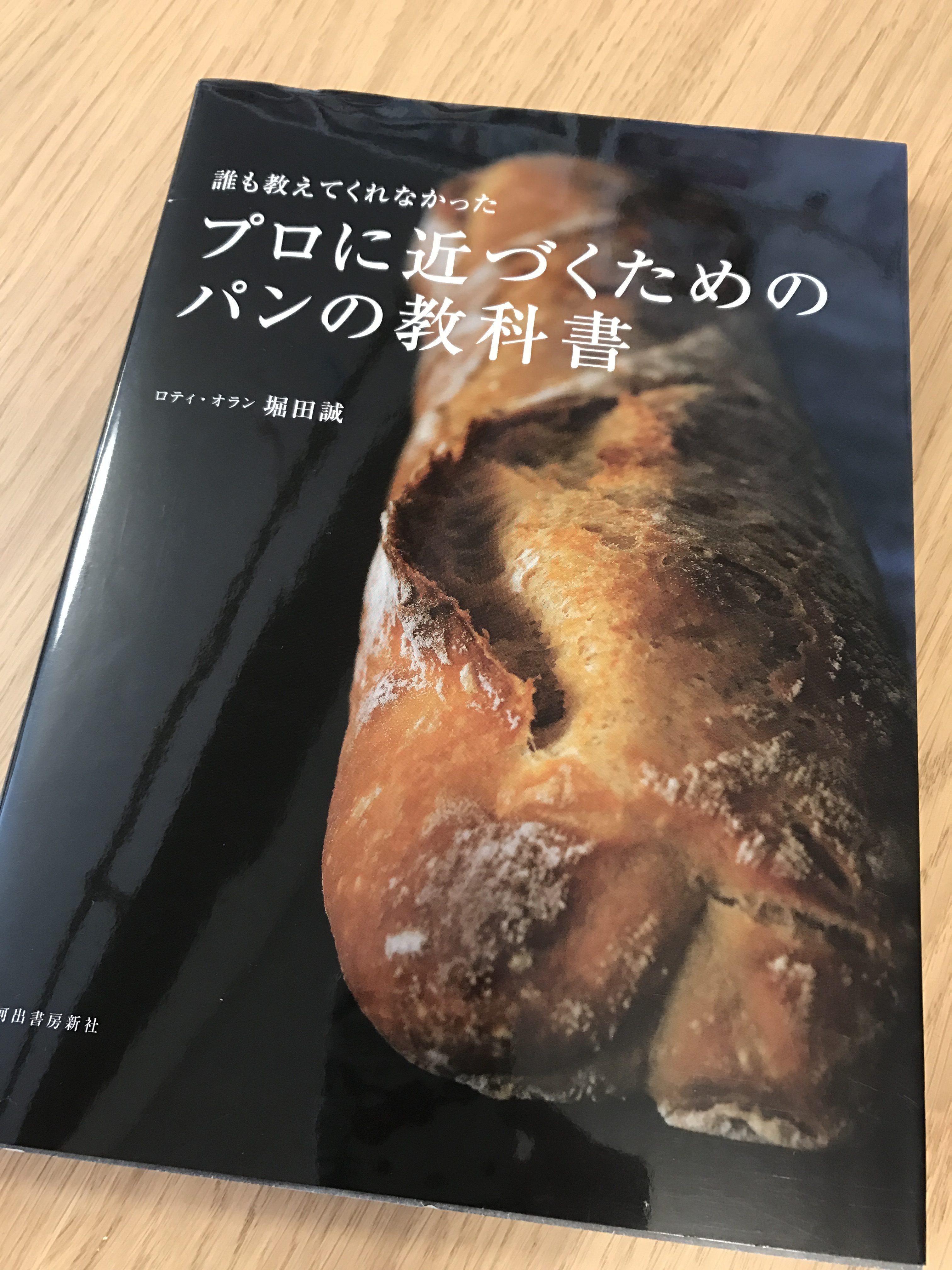 パンの勉強会へ行ってきました