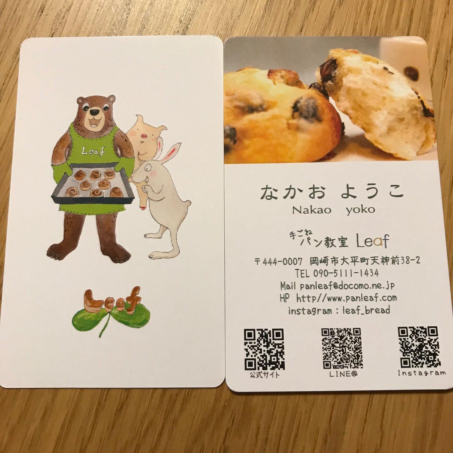 パン教室Leaf新コース誕生!