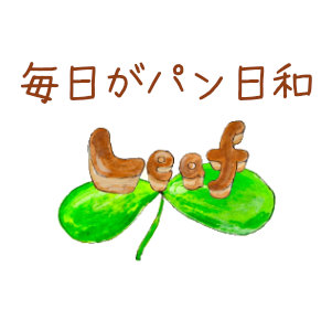 パン教室Leaf■レッスンの受け方④