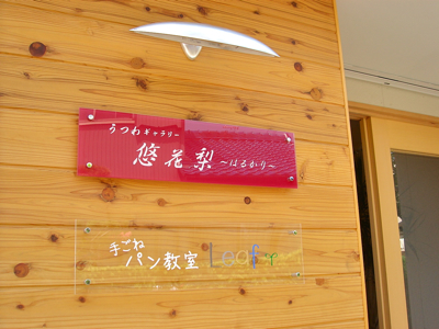 岡崎市のパン教室Leafの看板