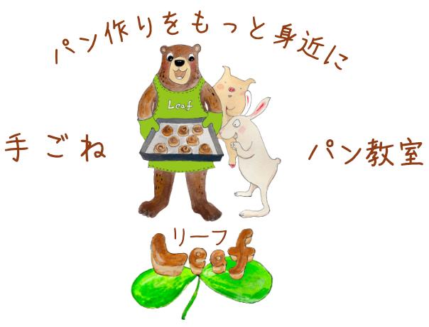 手ごねパンをもっとも身近に!岡崎市のパン教室Leaf